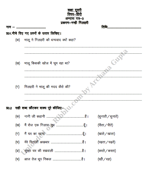 Hindi Worksheets for CBSE Class 2