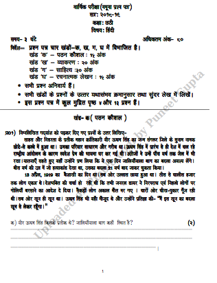 CBSE Class 6 Hindi Question Papers and Sample Papers for Session 2021-22