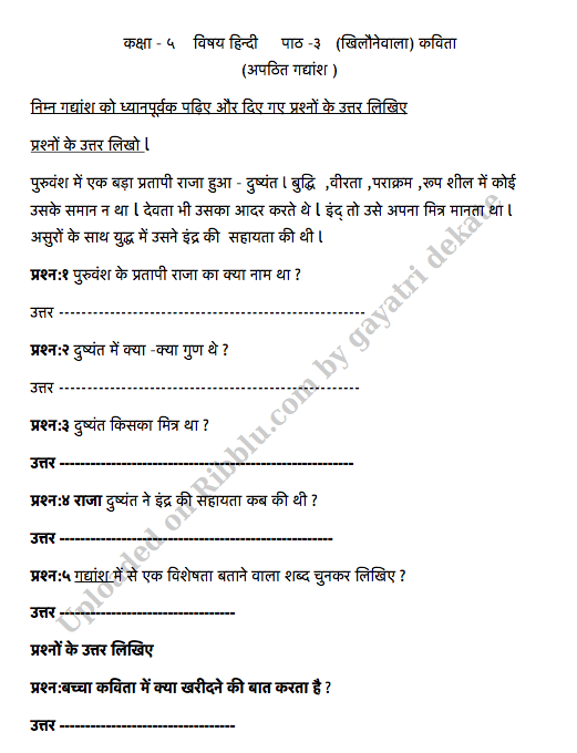 CBSE Class 5 Hindi Worksheet for Practice