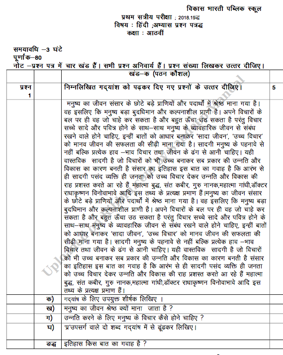 Last Year hindi Question Papers for Class 8