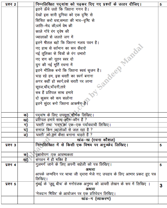 Hindi Practice Question papers for Class 8